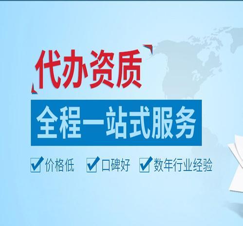 北京海普装饰工程施工许可证